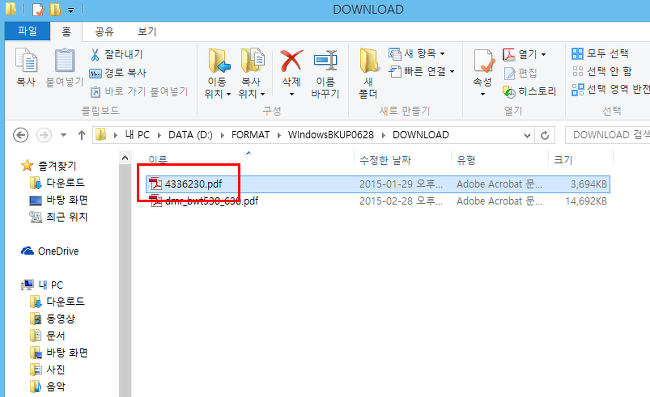 [ PDF 파일을 눌러도 반응이 없고... ]