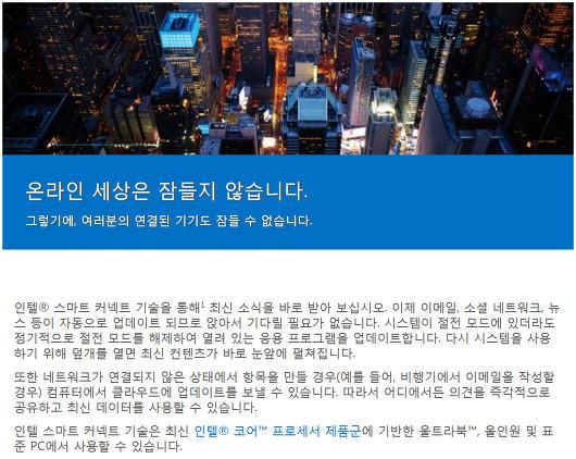 [ 출처 : Intel 공식 홈페이지 ]