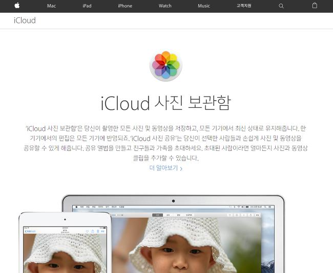 [ iCloud 사진 보관함은 iOS 또는 Mac OS X 계열의 장치가 많으면 편리하지만, 그 반대의 경우에는... (...) ]