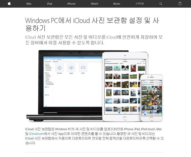 3_new_windows_icloud