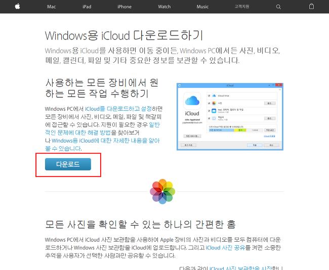 [ Windows용 iCloud를 다운로드 받아 설치합니다. ]