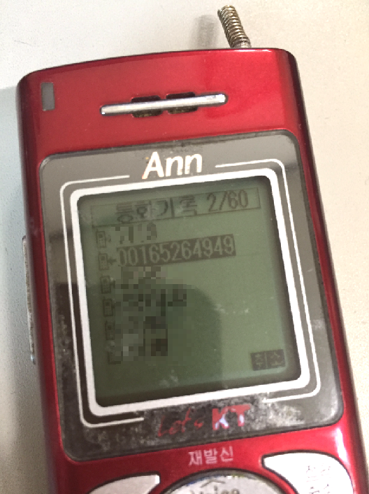 [ 나의 오늘 보이스피싱 낚임은 이 한통의 전화부터 시작되었습니다. (...) ]