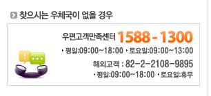 [ 우체국 고객만족센터는 1588-1300 번입니다. 여러분은 전화하지 않으셔도 제 블로그에서 결과를 아실 수 있겠지요 ^^; ]