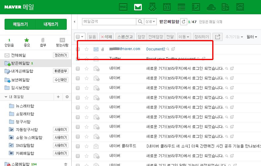 [ 수상한 이메일 한개, 첨부파일이 있고, 심지어 메일 주소는 바로 내 메일이다! ]