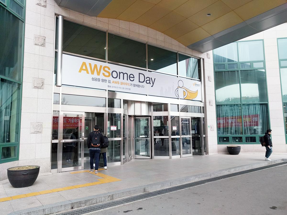 [ AWSome Day는 광개토관 지하 2층에서 진행되었습니다. ]