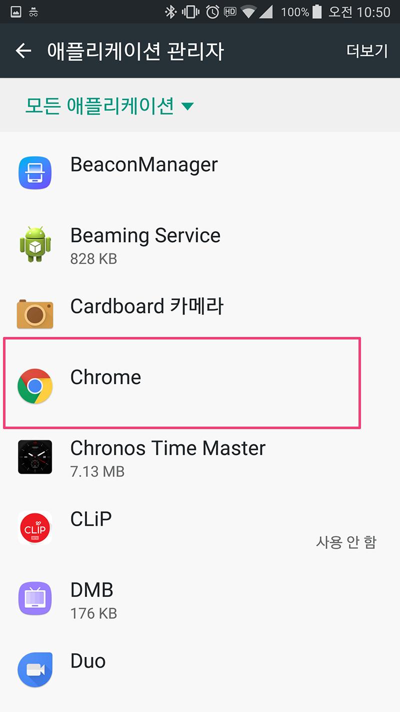 [ Chrome을 찾아 클릭합니다. ]